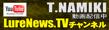 T.NAMIKI動画配信中 LureNews.TVチャンネル