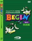 バスフィッシング入門DVD BEGIN vol.1 基礎編