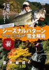 並木敏成・THE ULTIMATE 10 シーズナルパターン完全解析 シーズン3 秋編