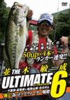 """並木敏成・THE ULTIMATE 6 """"獲る""""ためのトップウォーター戦略!"""
