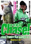 Chase! FULL THROTTLE GAMES 01