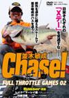 Chase! FULL THROTTLE GAMES 02