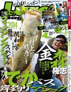 2014.4-1表紙