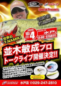 水戸店ポスター