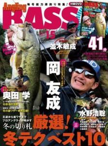 angling_bass