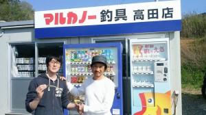 マルカノー釣具、高田店さんにて。