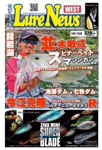 9月4日発売ルアーニュースWEST表紙