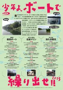 rental boat 2015_