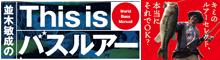 並木敏成のThis is バスルアー