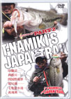 T.NAMIKI'S JAPAN TRAIL part2