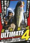 並木敏成・THE ULTIMATE 4 メジャーリバー徹底攻略 旧吉野川&遠賀川+東幡野池篇