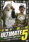 並木敏成・THE ULTIMATE 5 アルティメットバスサーチテクニック 河口湖&日吉ダム篇