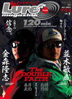 並木敏成×金森隆志「The DOUBLE FAITH」
