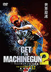 並木敏成 THE ULTIMATE 12 GET THE MACHINEGUN 2